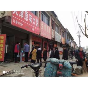 天津原味饼、天津原味饼培训、天津原味饼学习、天津原味饼加盟