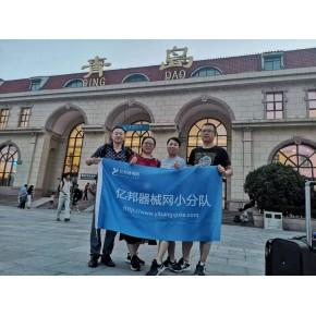 亿邦器械网:小分队参加第21届(青岛)国际医疗器械博览会暨医院采购大会现场