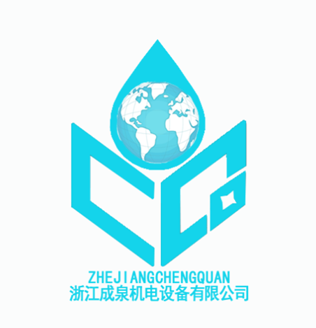 浙江成泉機電設備有限公司