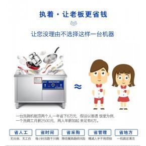 超声波洗碗机清洗原理及优点