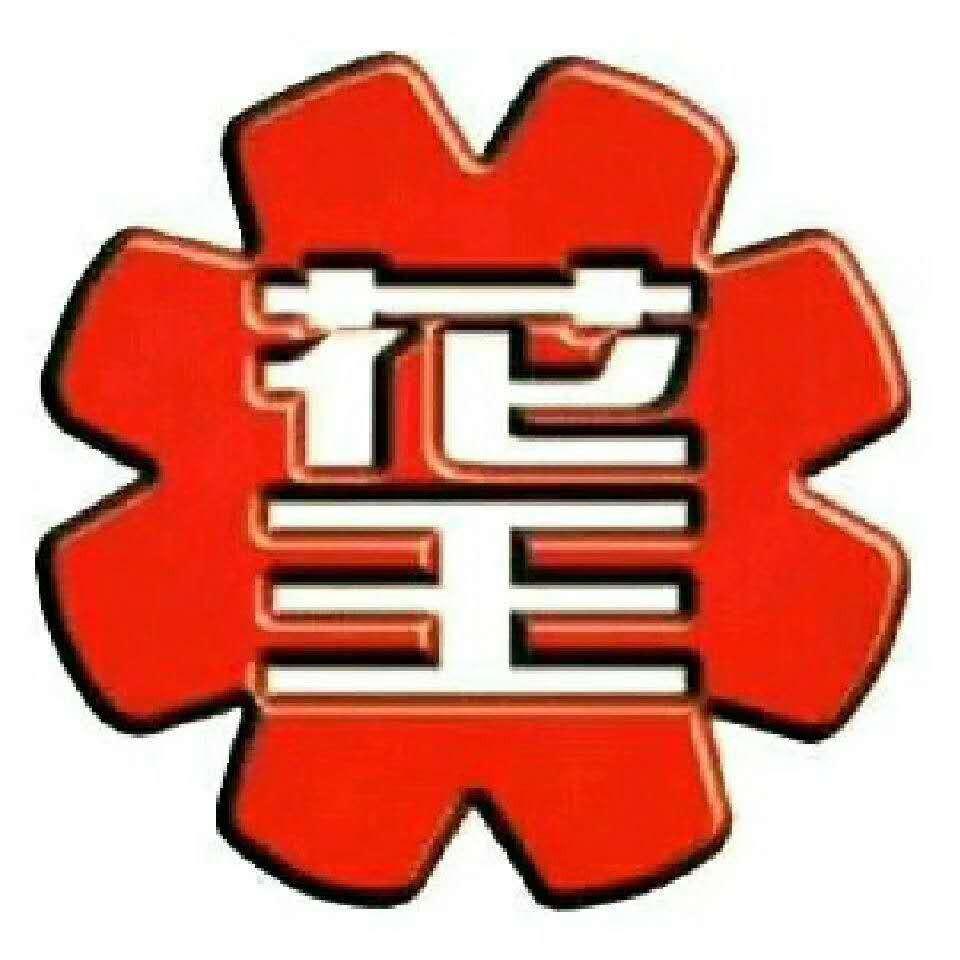 菏澤花王壓力容器股份有限公司