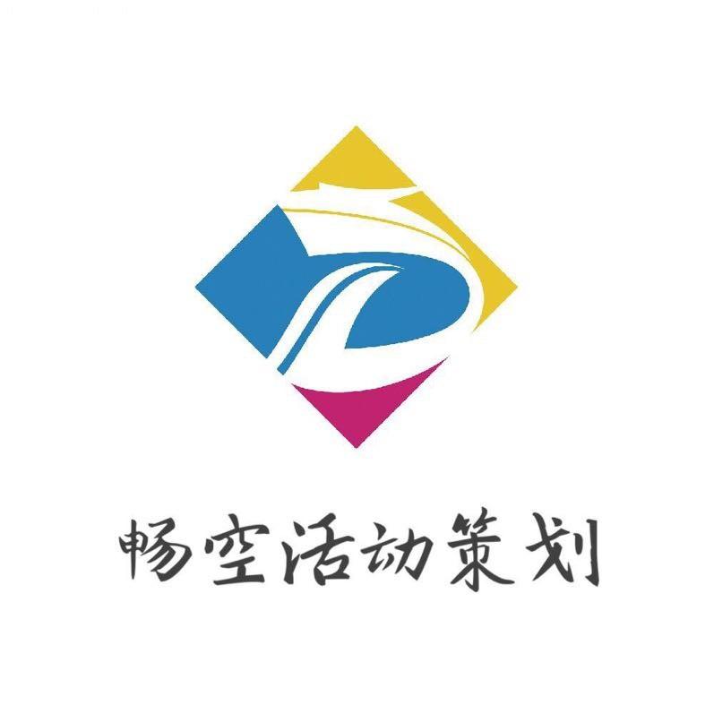 廣州暢空廣告策劃有限公司