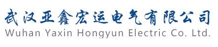 武漢亞鑫宏運電氣有限公司