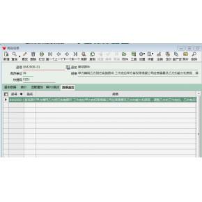 生产ERP之易助ERP商品规格加长
