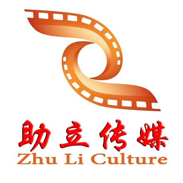 上海助立文化傳媒有限公司