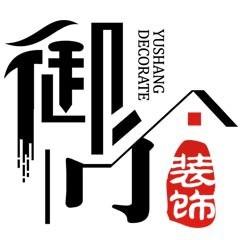 广州御尚装饰工程有限公司