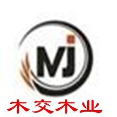 河北省木交木业有限公司