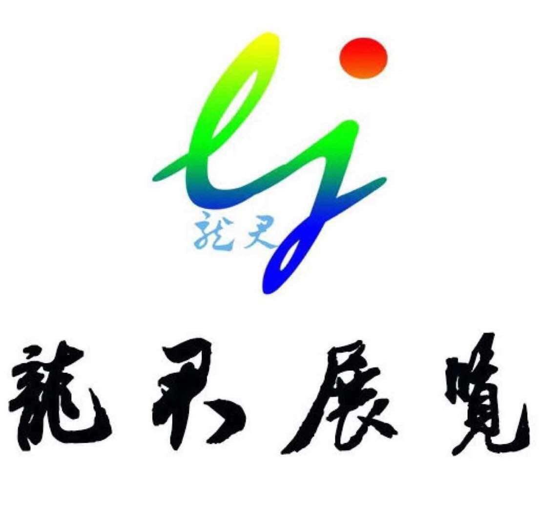 江苏龙君展览服务有限公司
