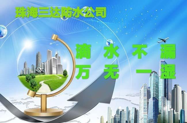 珠海市香洲三達防水裝飾有限公司