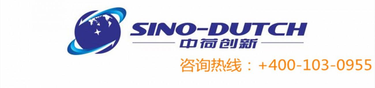 北京中荷创新温室材料技术有限公司