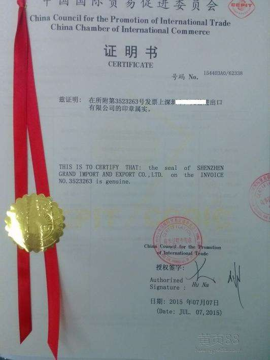阿爾及利亞自由銷售證書香港總商會認證