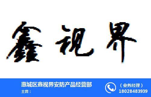 惠城區鑫視界安防產品經營部