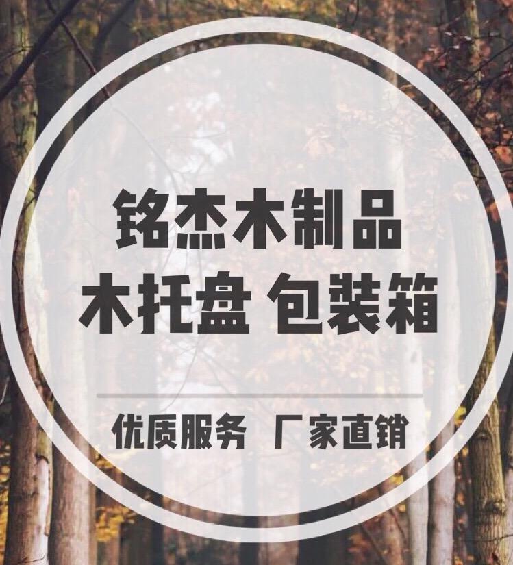 济南铭杰木制品有限公司