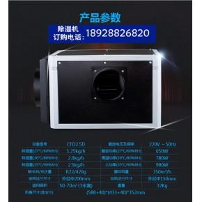 百奧吊裝抽濕機CFD2.5D(二代)