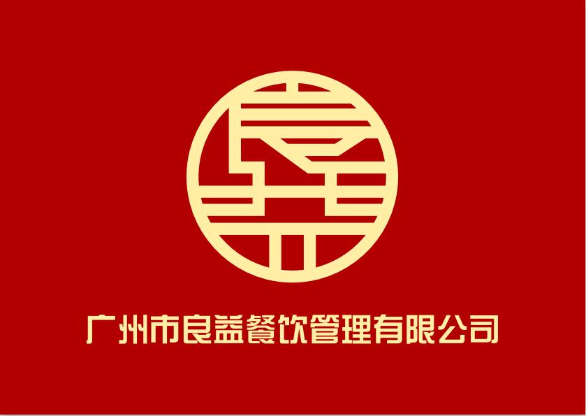 广州市良益餐饮管理有限公司