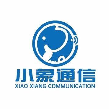 深圳市小象通信科技有限公司