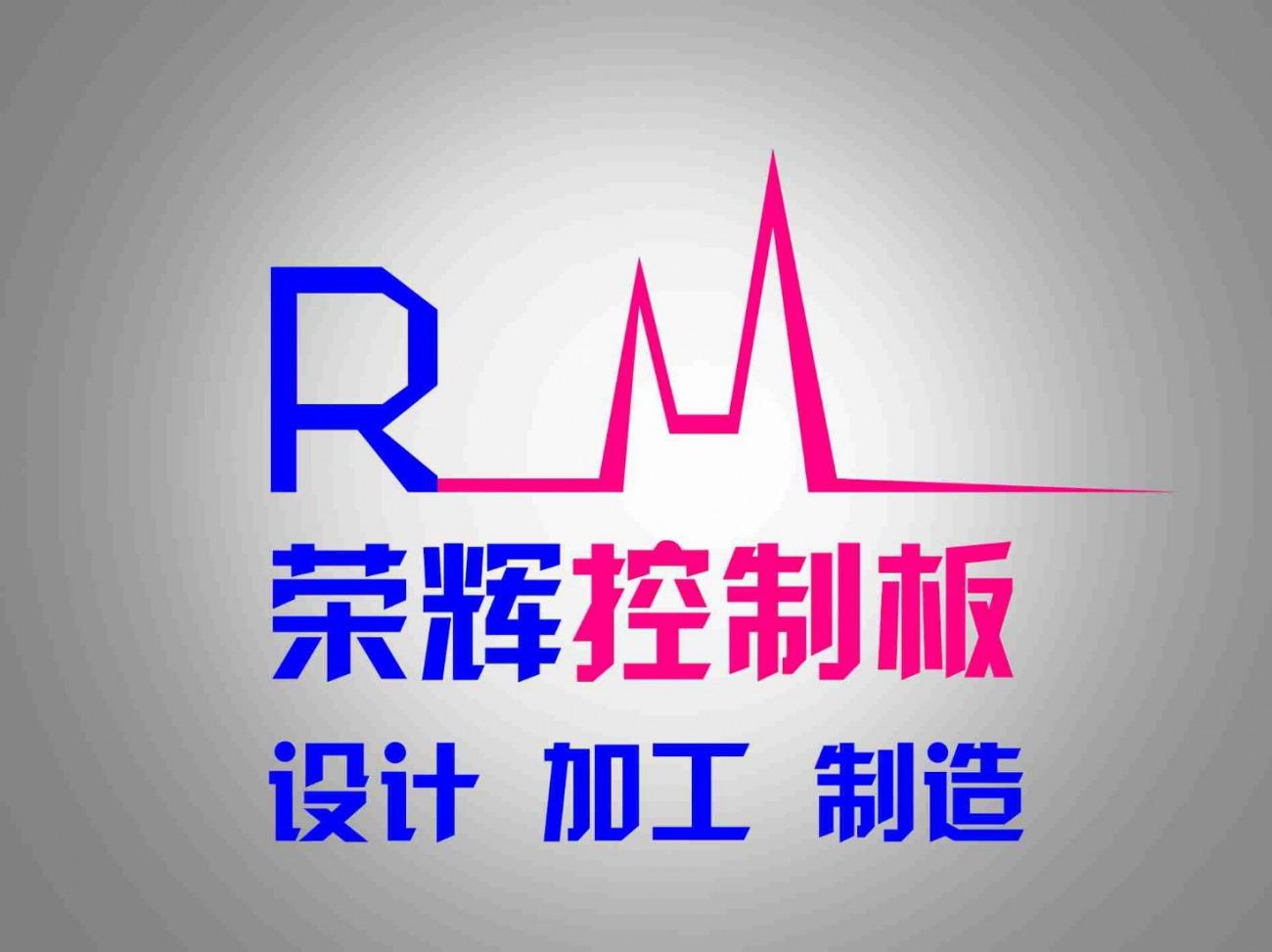 余姚市榮輝電器廠