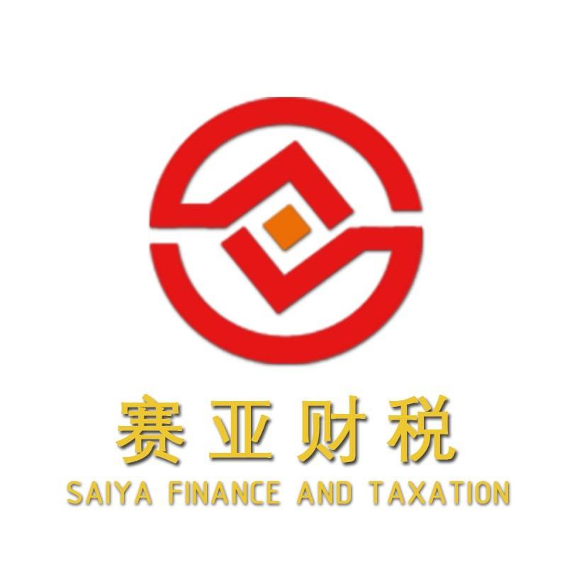 河南賽亞企業管理咨詢有限公司