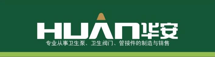 溫州市華安機械科技有限公司