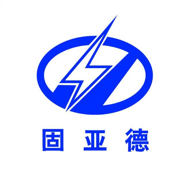 無錫固亞德電力設備有限公司