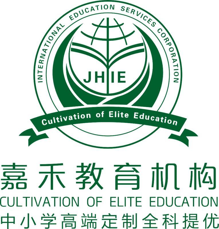 無錫嘉禾教育培訓中心有限公司