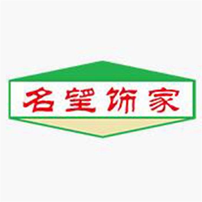 济南名望饰家装饰工程有限公司