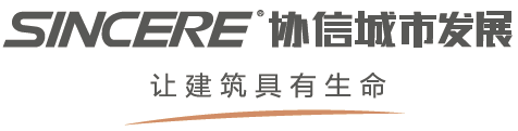无锡协信远信房地产开发有限公司