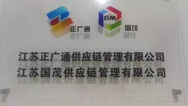 江蘇國茂供應鏈管理有限公司