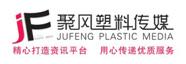 廣州市聚風信息科技有限公司