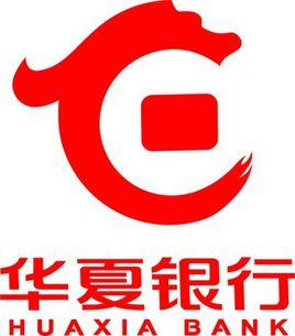 華夏銀行股份有限公司泰州分行
