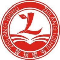 重慶智瑯圖書有限公司