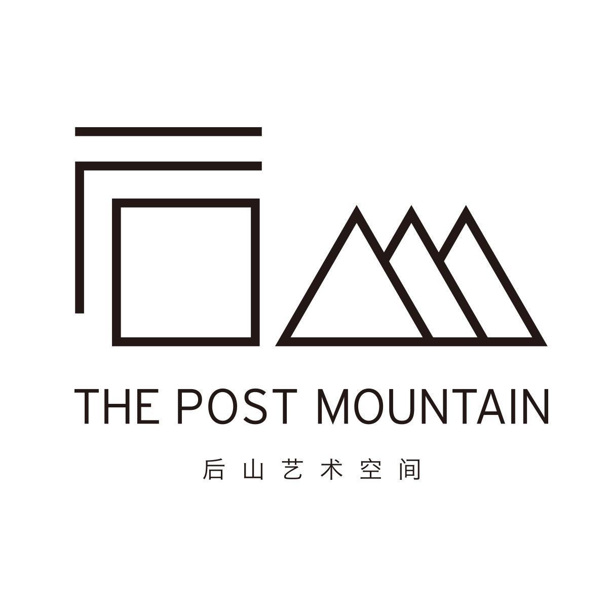 后山文化艺术(北京)有限公司