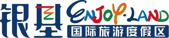 河南银基国际旅游度假区管理有限公司logo