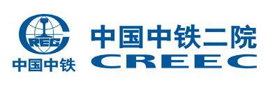 中鐵二院工程集團有限責任公司