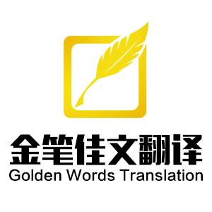 北京金筆佳文翻譯有限公司