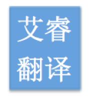 上海艾睿翻譯有限公司