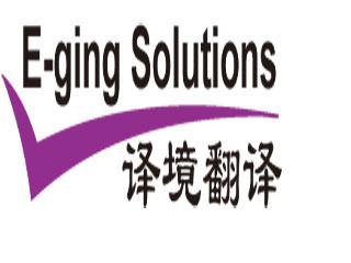 上海译境翻译服务有限公司