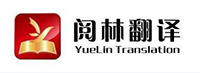 天津市閱林翻譯服務有限公司