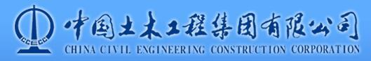中國土木工程集團有限公司