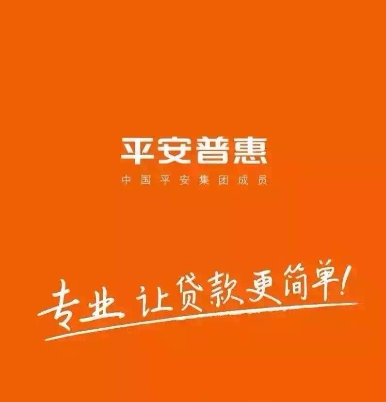 平安普惠企業管理有限公司揚州分公司