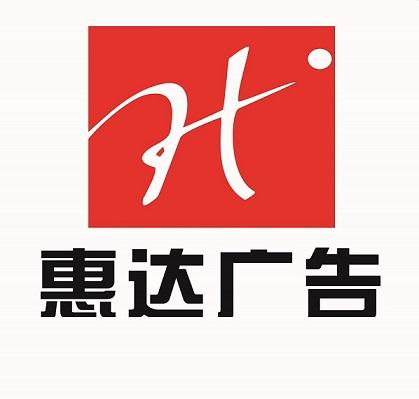 郑州惠达广告有限公司