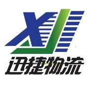深圳市迅捷物流有限公司