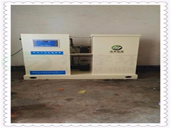 黔東南醫療門診所污水處理設備報價