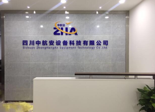 四川中航安設備科技有限公司