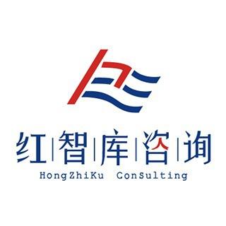 广州红智库企业管理咨询有限公司