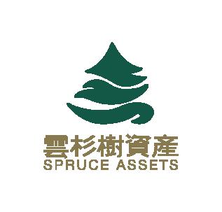 云杉樹資產管理(北京)有限公司