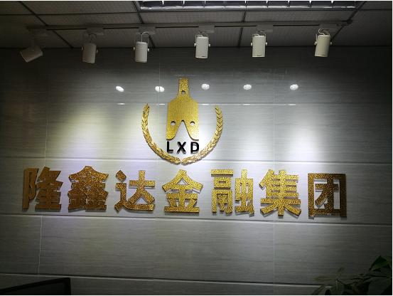 深圳市隆鑫达金融服务有限公司