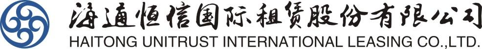 海通恒信國際租賃股份有限公司