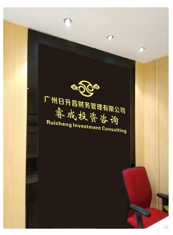 廣州日升昌財務管理有限公司