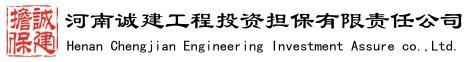 河南誠建工程投資擔保有限責任公司